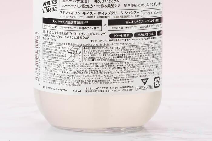 Amino mason(アミノメイソン) モイスト ホイップクリーム シャンプーの商品画像6