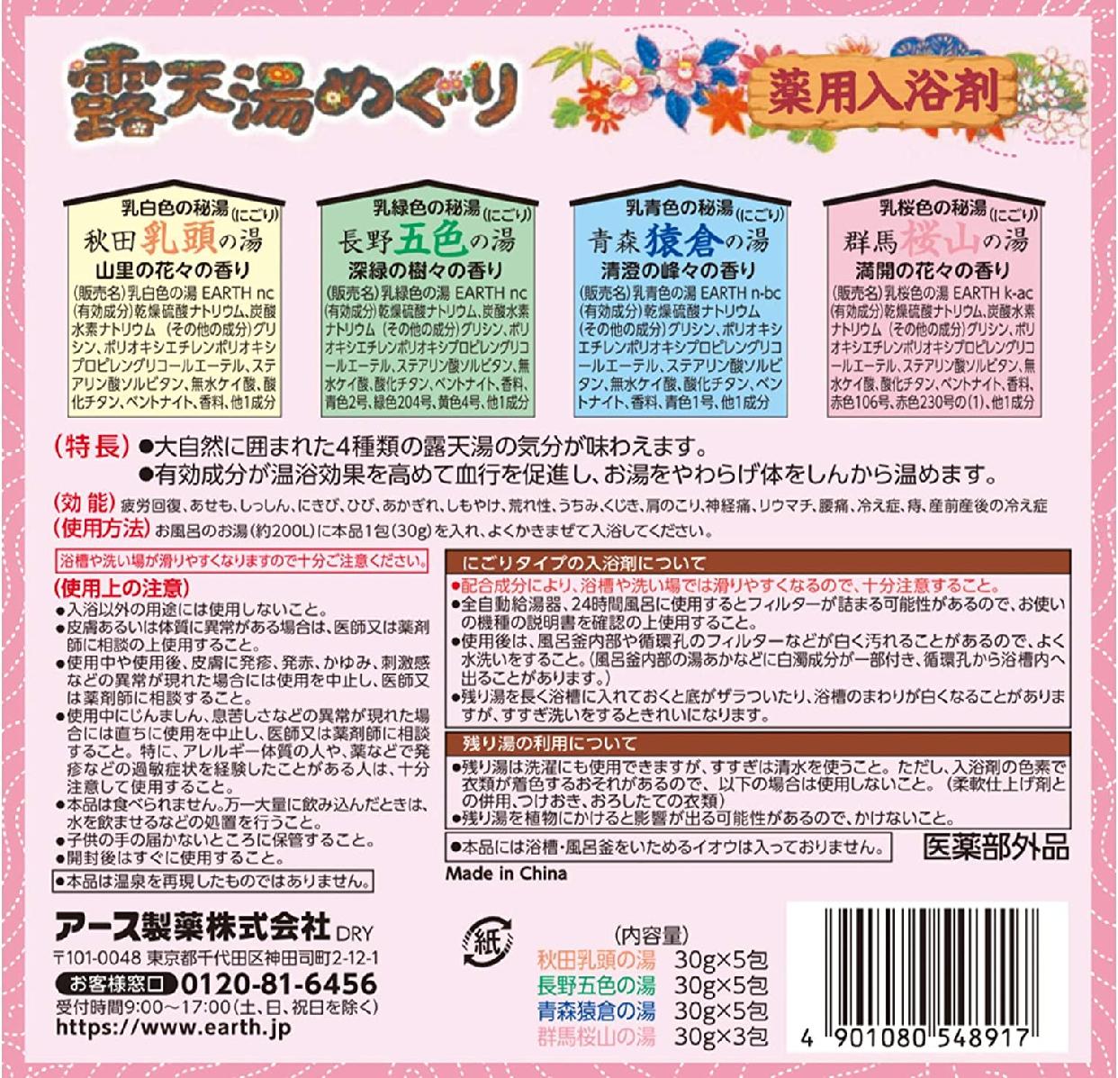 湯めぐり 露天湯めぐり 入浴剤の商品画像2