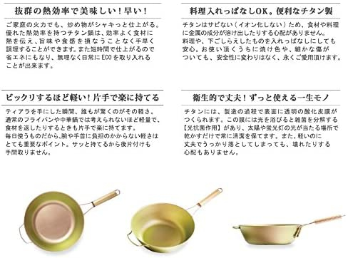 ホリエ 3層チタン鍋 ティアラの商品画像3