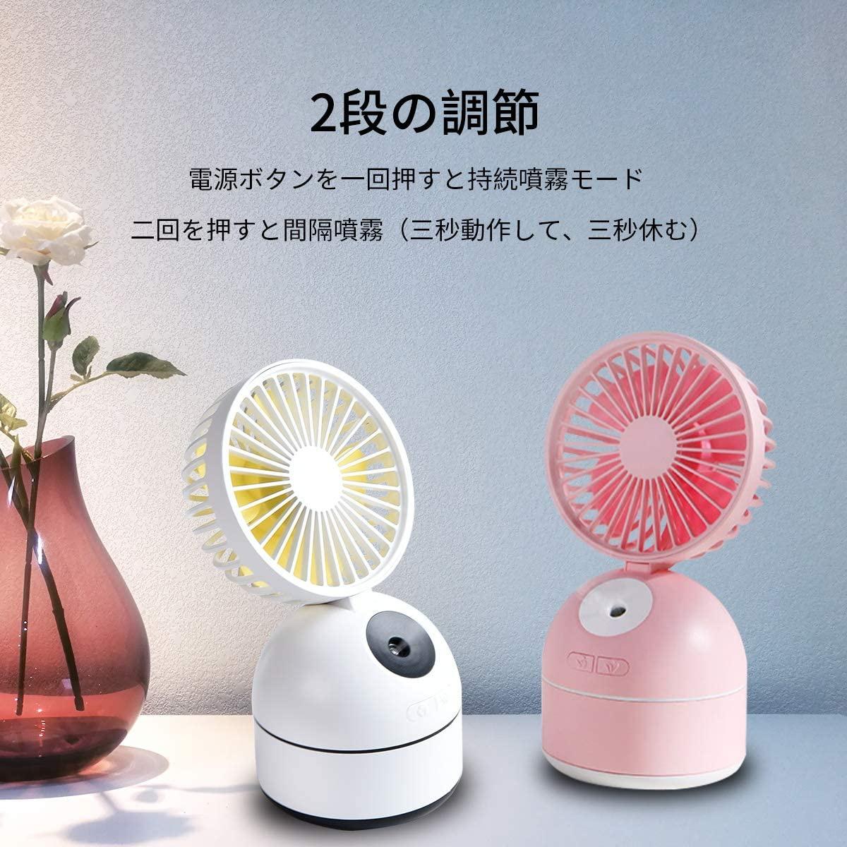 NI-SHEN(ニーシェン) 卓上扇風機 ミストファン加湿機能付きの商品画像3