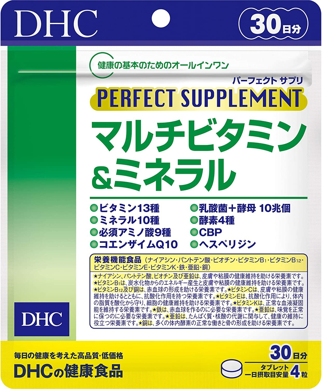 DHC(ディーエイチシー)パーフェクトサプリ マルチビタミン&ミネラル