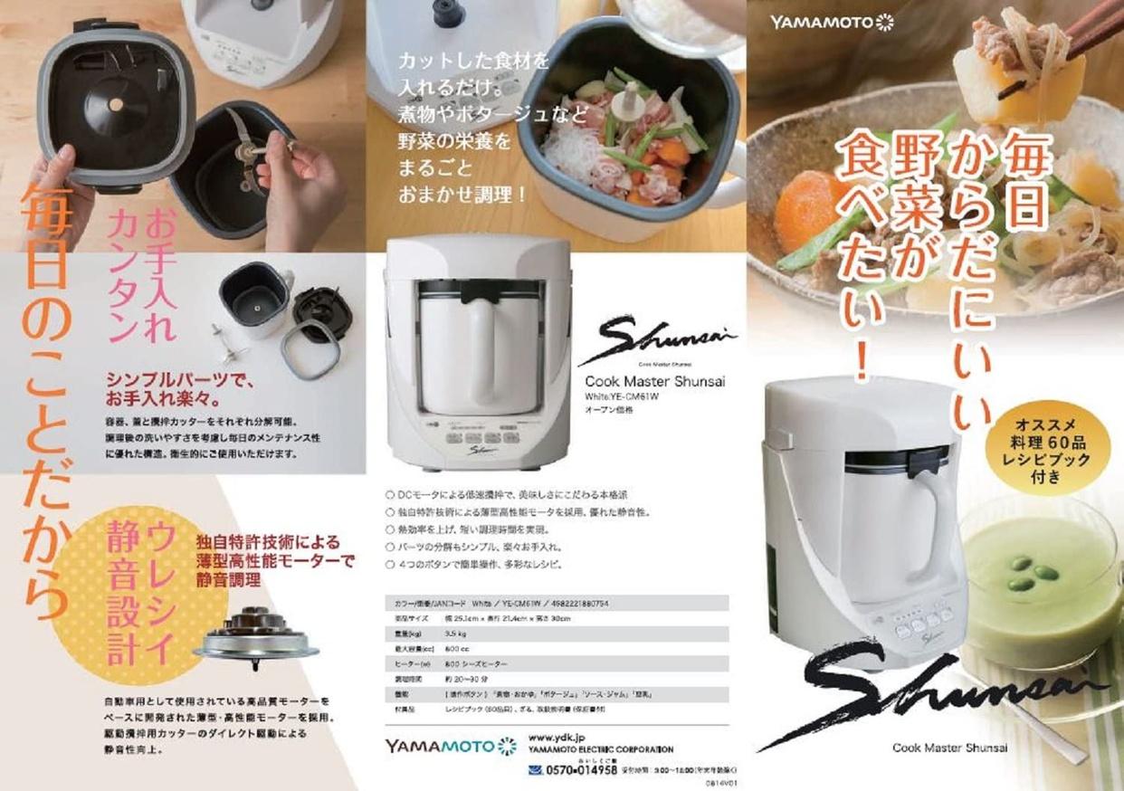 山本電気(YAMAMOTO) クックマスター Shunsai 旬彩 CM61Wの商品画像2