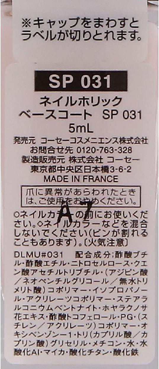 NAIL HOLIC(ネイルホリック) ベースコートの商品画像2