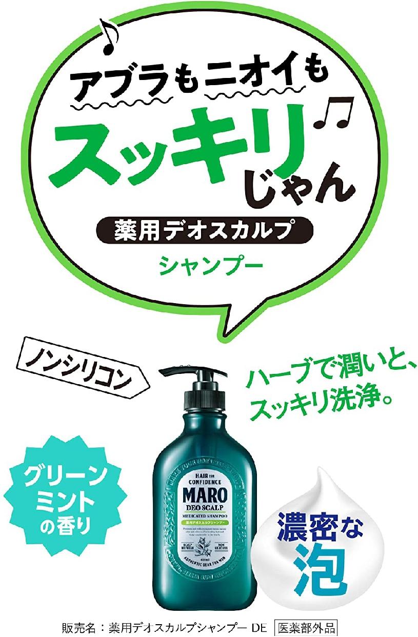 MARO(マーロ)薬用 デオスカルプ シャンプーの商品画像12