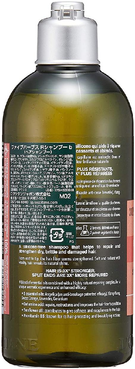 L'OCCITANE(ロクシタン) ファイブハーブス リペアリングシャンプーの商品画像6