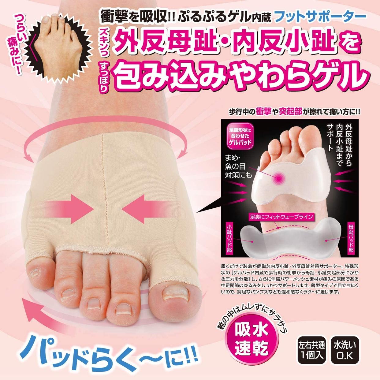 アメイズプラス やわらゲル 内反小趾外反母趾足指サポーターの商品画像2