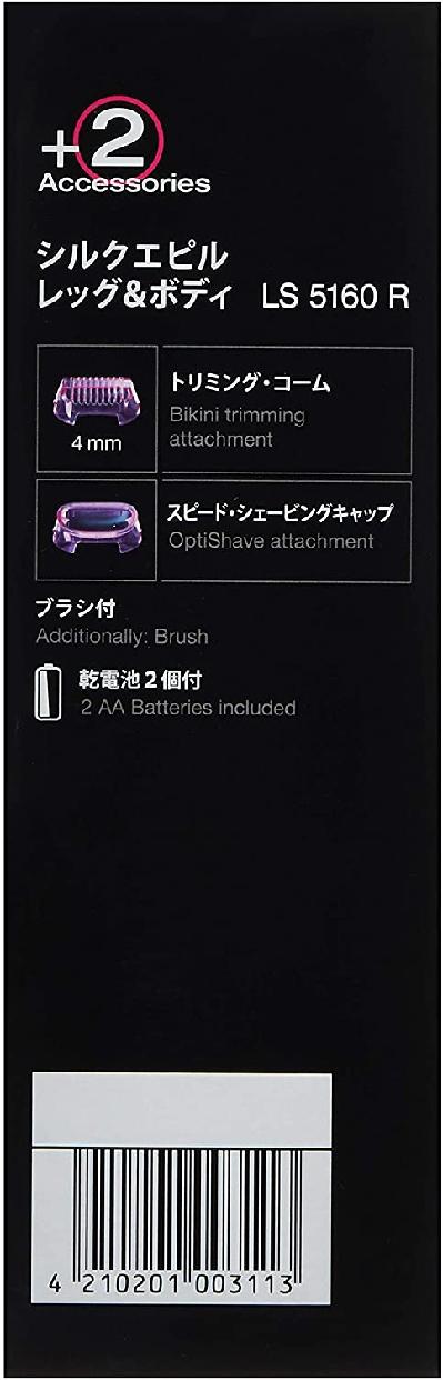 BRAUN(ブラウン) シルク・エピル LS5160R1の商品画像11