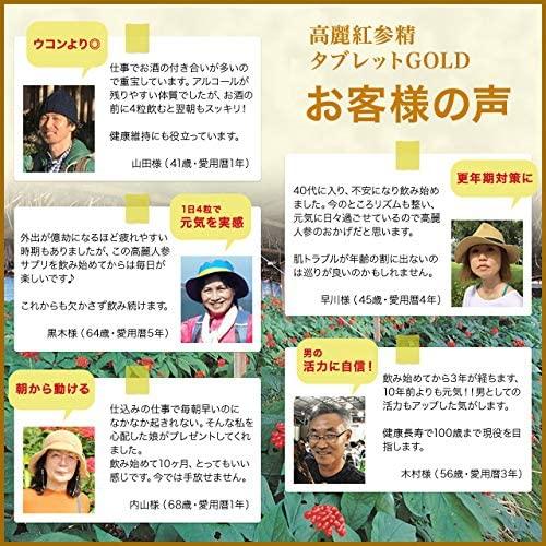 百済錦山人参農協 高麗紅参精タブレットGOLDの商品画像6