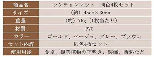ACCELUMINA(アクセルミナ)ランチョンマット 同色4枚セット ベージュの商品画像7