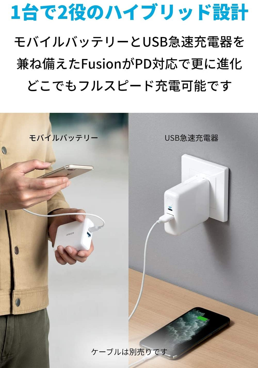 Anker(アンカー) PowerCore III Fusion 5000の商品画像4