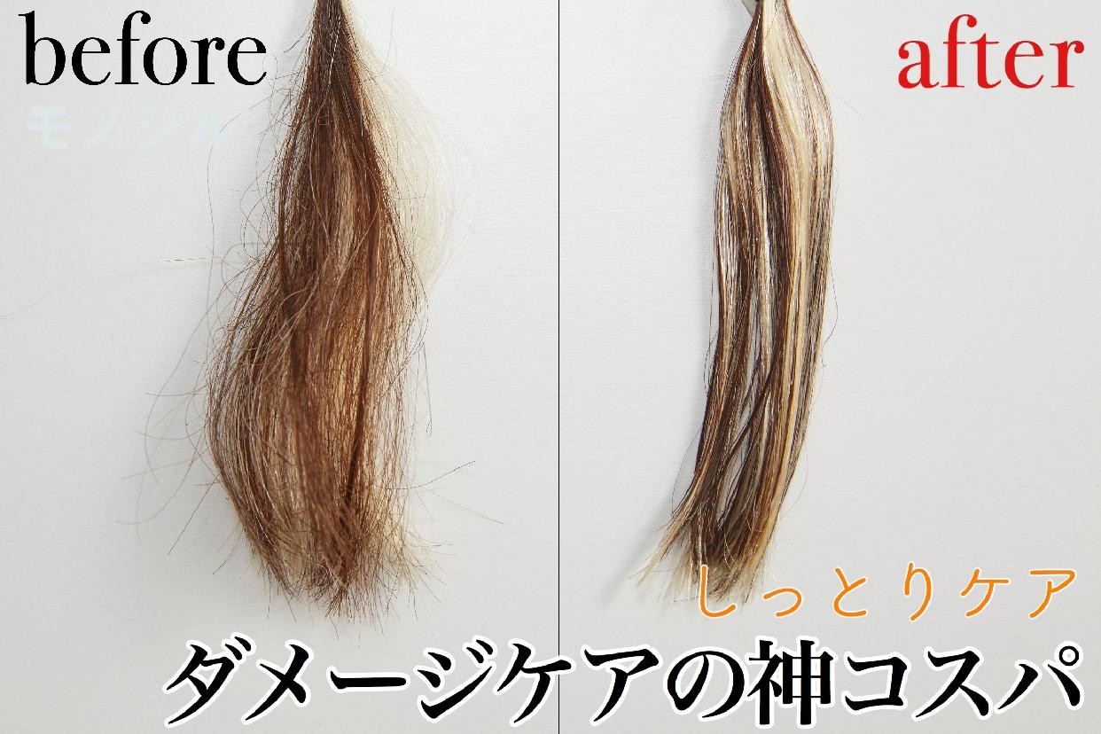 PANTENE(パンテーン) エクストラダメージケア デイリー補修トリートメントの商品画像5 使用して効果を比較した毛髪