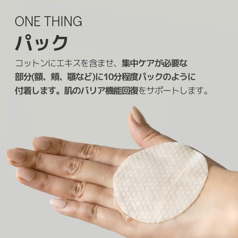 ONE THING(ワンシン) 青みかんエキスの商品画像3