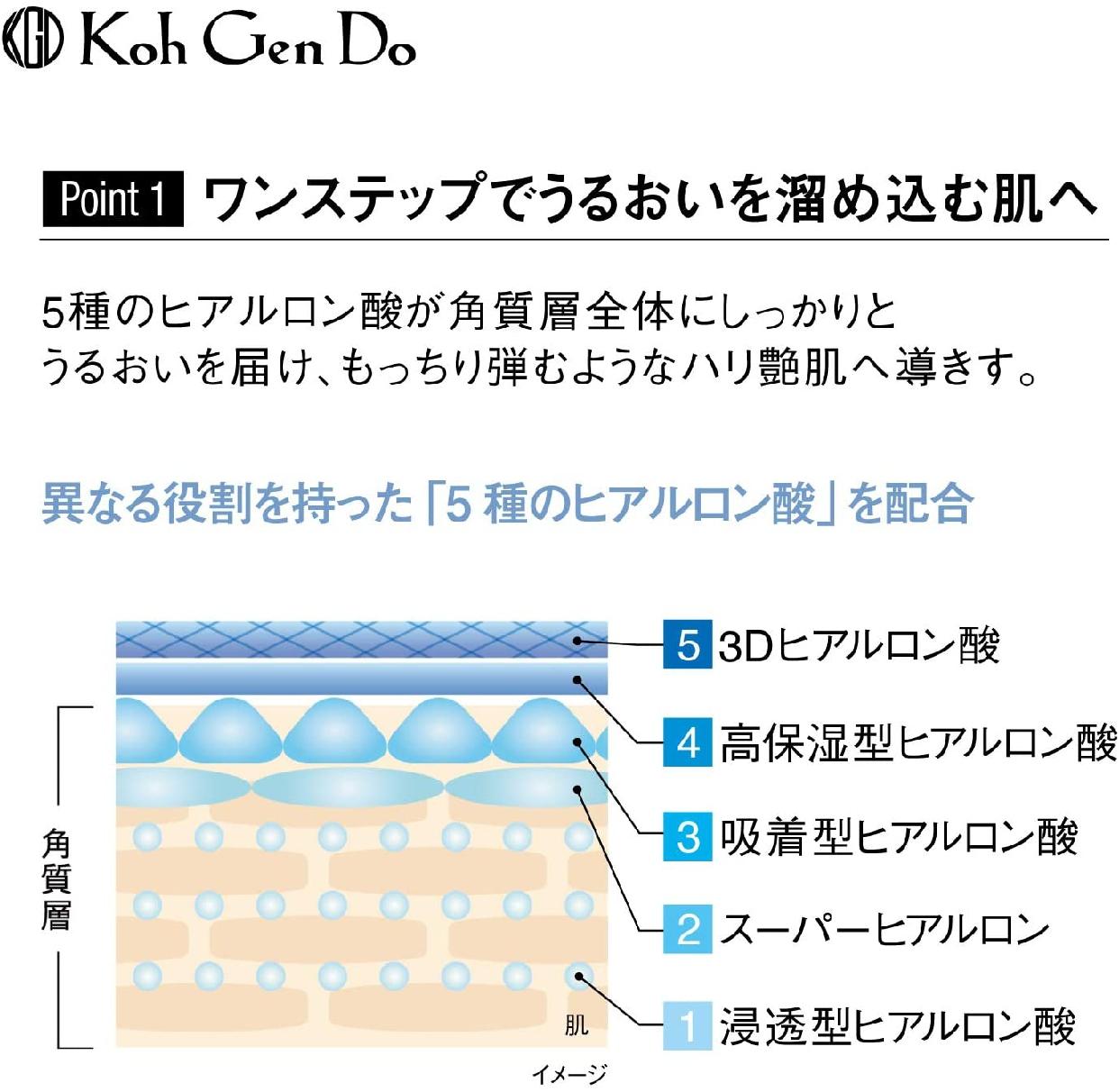江原道(Koh Gen Do) オールインワン モイスチャー ジェルの商品画像9