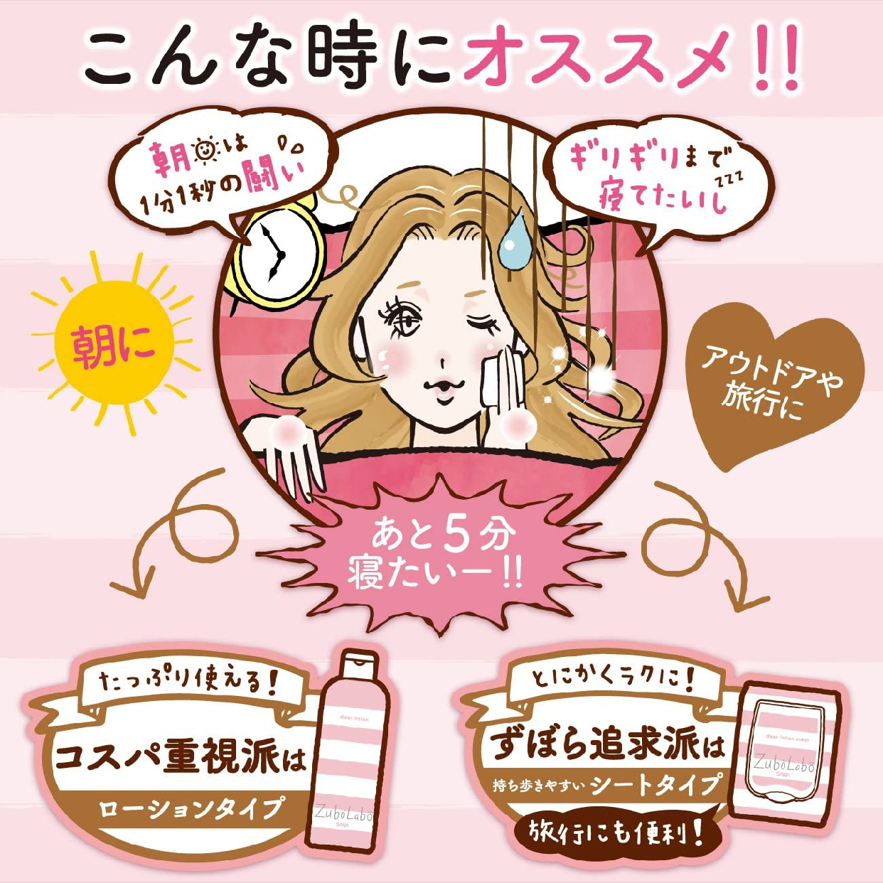 ZuboLabo(ズボラボ)朝用ふき取り化粧水シートの商品画像4
