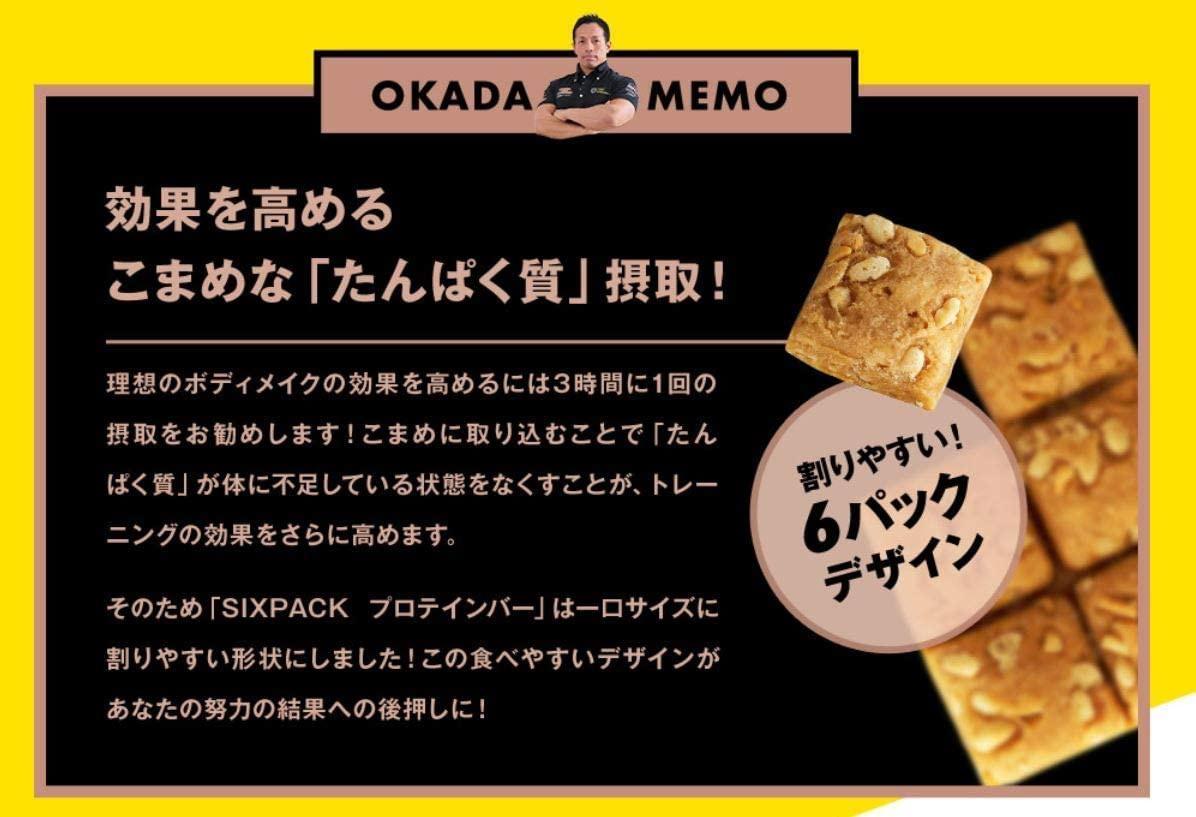 UHA味覚糖 SIXPACK プロテインバーの商品画像6