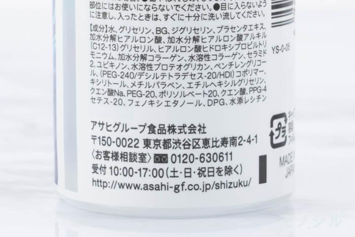 素肌しずく(スハダシズク)ぷるっとしずく化粧水の商品画像2