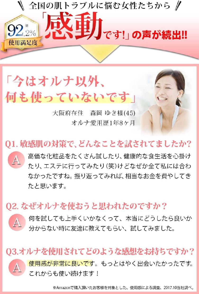 ALLNA ORGANIC(オルナ オーガニック) 化粧水 保湿 乾燥 かさつき用の商品画像4