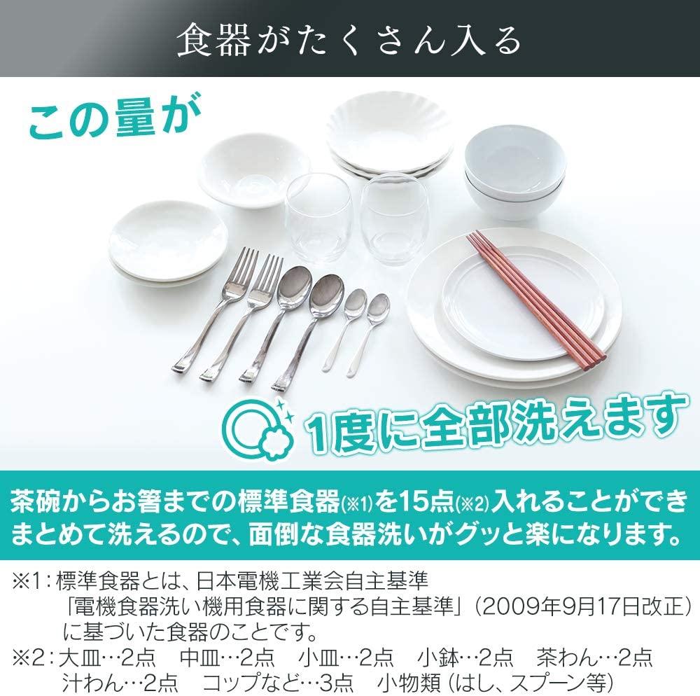 IRIS OHYAMA(アイリスオーヤマ) 食器洗い乾燥機 ホワイト ISHT-5000-Wの商品画像6