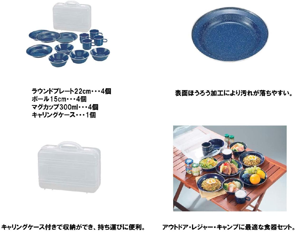 CAPTAIN STAG(キャプテンスタッグ) ウエスト ホーロー食器セット(キャリングケース付)M-1078の商品画像2