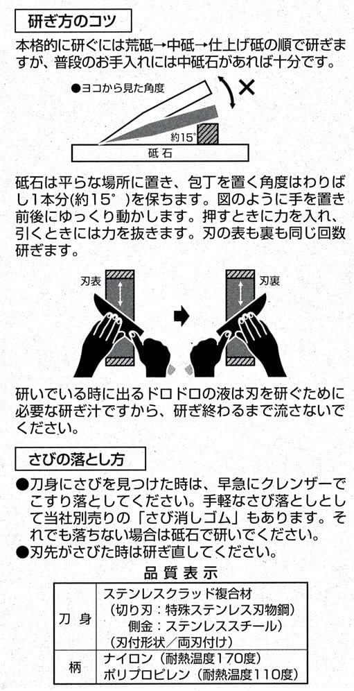 関孫六 茜(セキノマゴロク アカネ) ペティ120mm AE2909の商品画像8