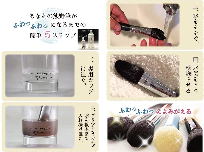 熊野筆 熊野筆リセッター (専用カップ付き)の商品画像2