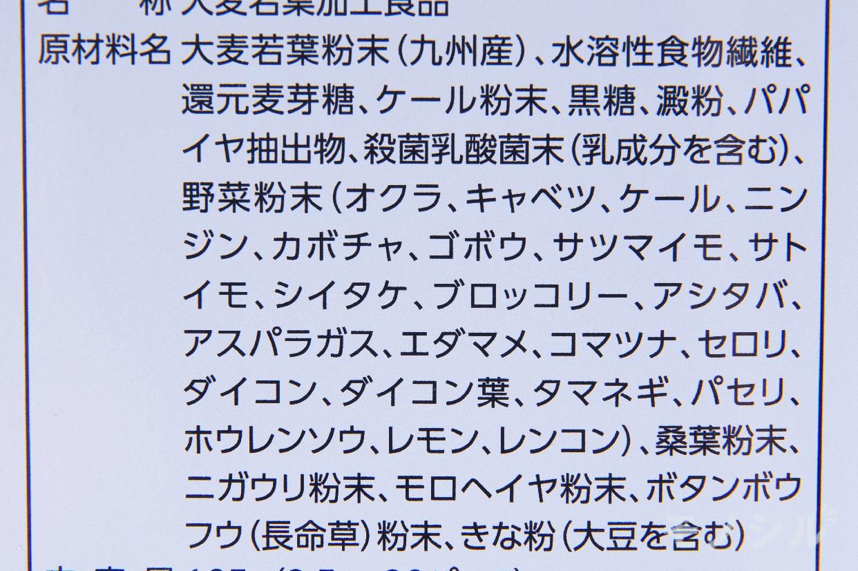 日本薬健 金の青汁 25種の純国産野菜 乳酸菌×酵素の商品画像5 パッケージ裏面の商品情報