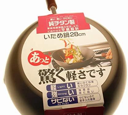貝印(KAI) 純チタン製 木柄 いため鍋28cmの商品画像5