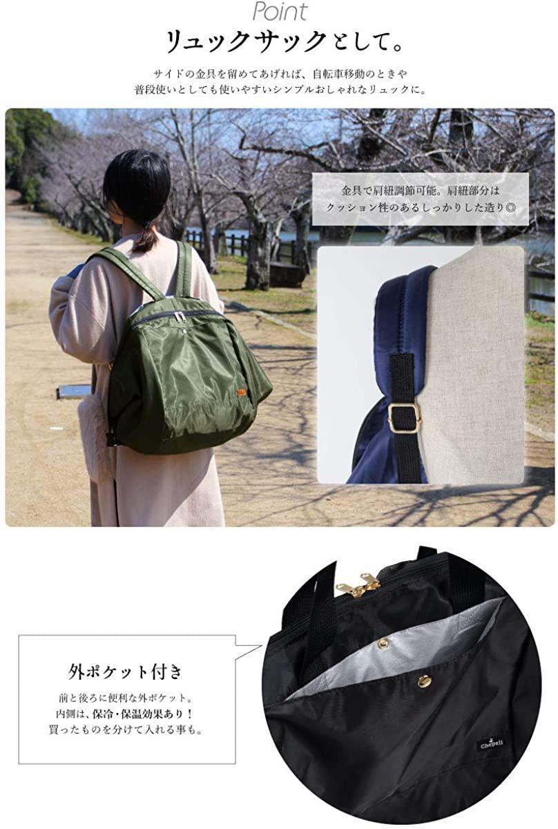 chepeli(シェペリ) 保冷ショッピング2WAYリュックの商品画像8