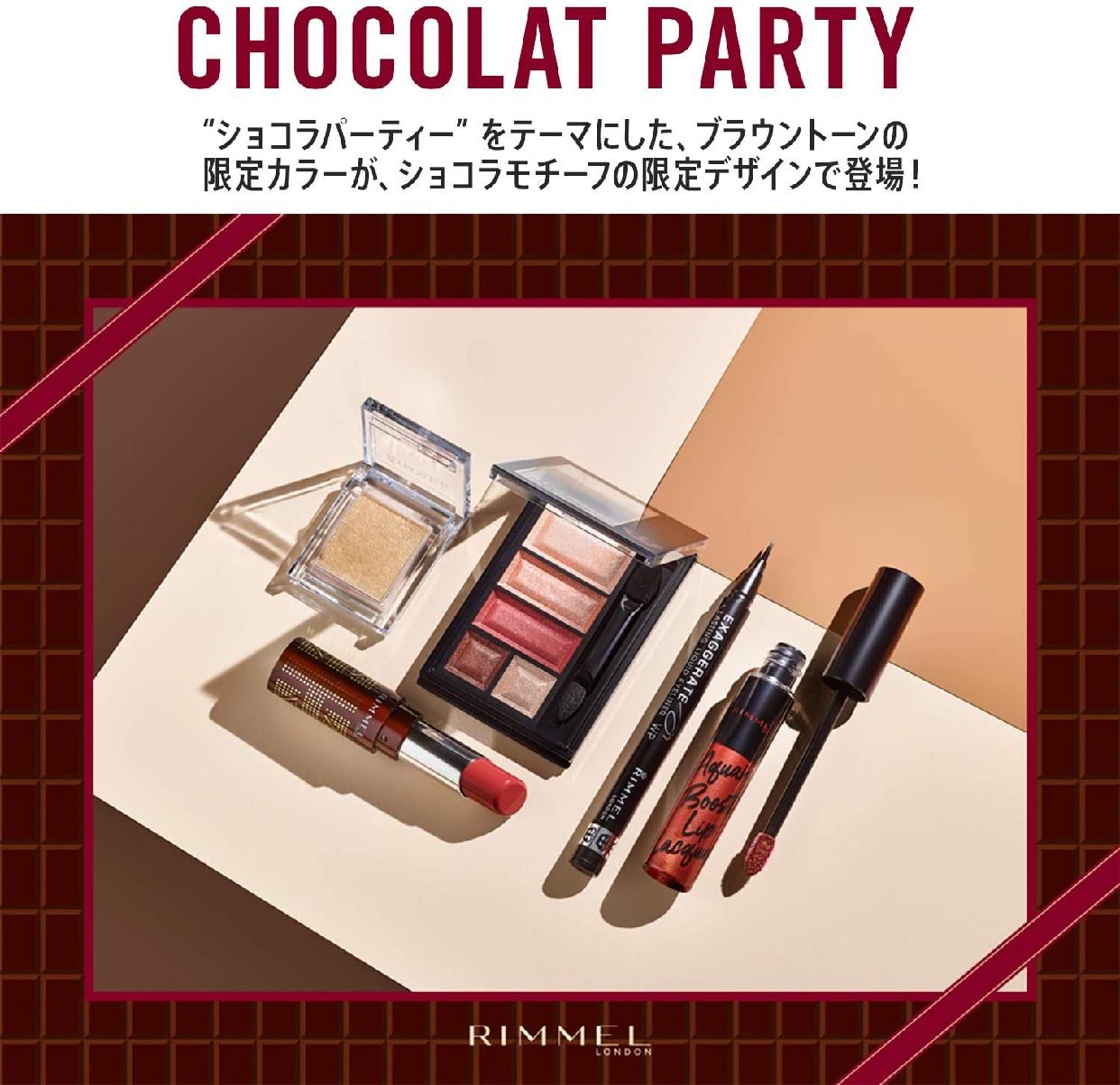 RIMMEL(リンメル) ショコラスウィート アイズの商品画像11