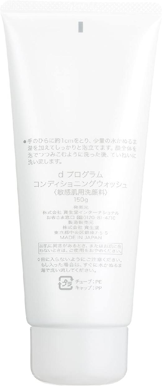 d program(d プログラム) コンディショニングウォッシュ 洗顔フォームの商品画像4