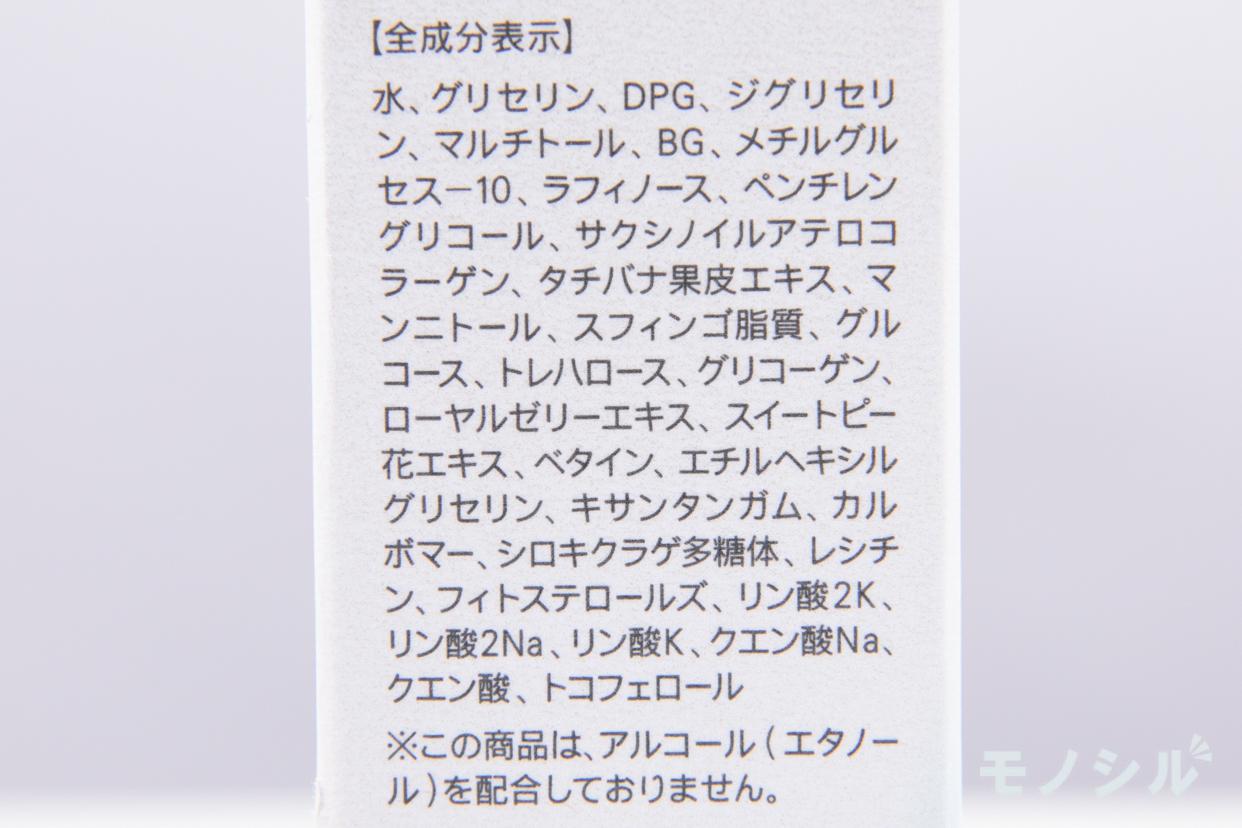 FANCL(ファンケル) モイストリファイン 化粧液 II しっとりの商品画像3 商品の成分表