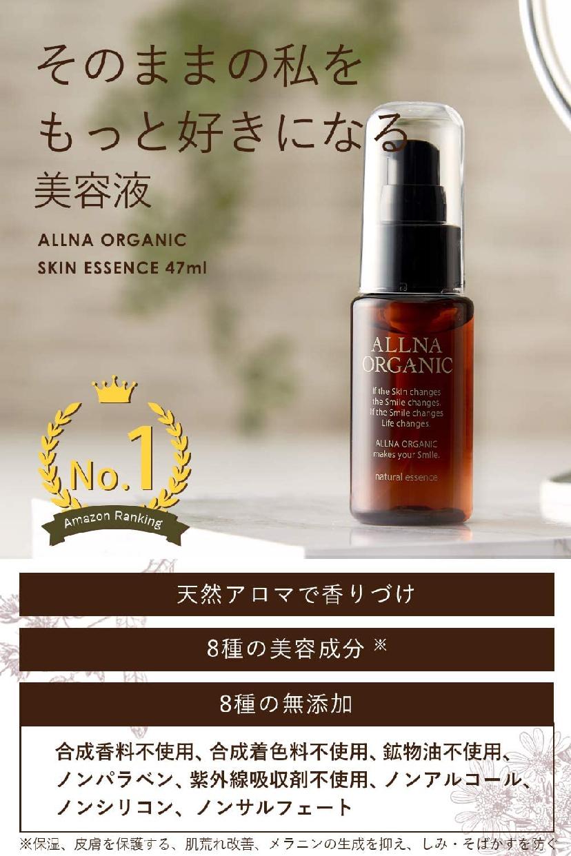 ALLNA ORGANIC(オルナ オーガニック) 美容液の商品画像2