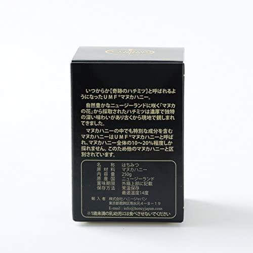 Honey Japan(ハニージャパン) マヌカハニー UMF10+の商品画像7