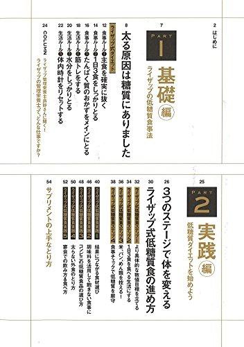 扶桑社(FUSOSHA) 自宅でできるライザップ食事編の商品画像2