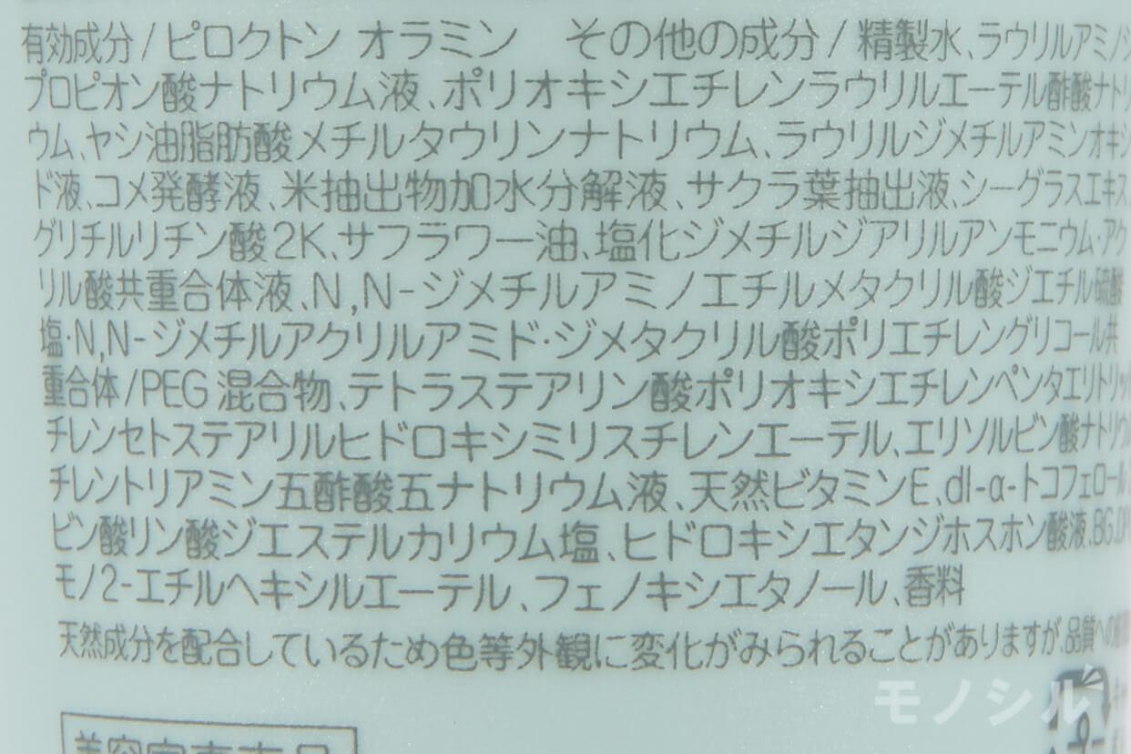 COTA SERA(コタ セラ) シャンプーの商品画像4