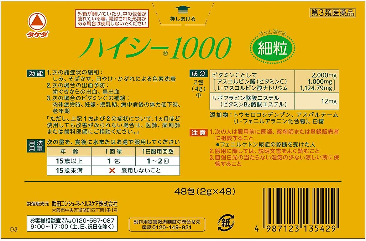 武田(Takeda) ハイシー1000の商品画像6