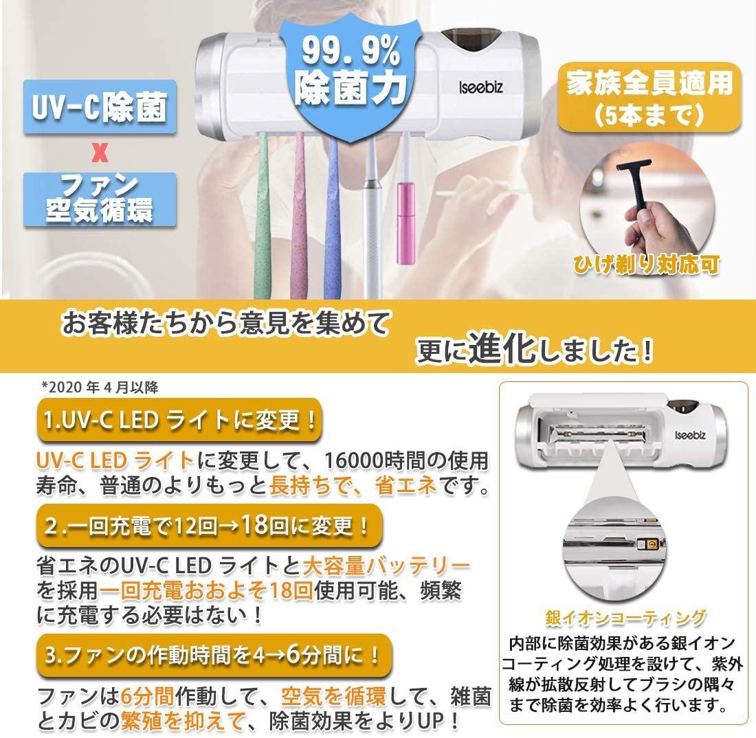 Iseebiz 歯ブラシ除菌器 RK-XDQ-009の商品画像3