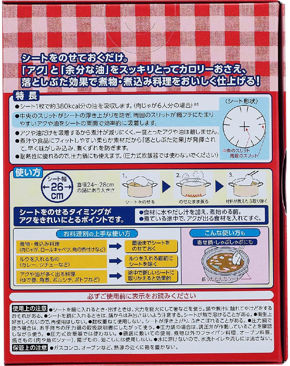 リードアクも油もとるシート 調理用シート 大 12枚 ホワイトの商品画像2