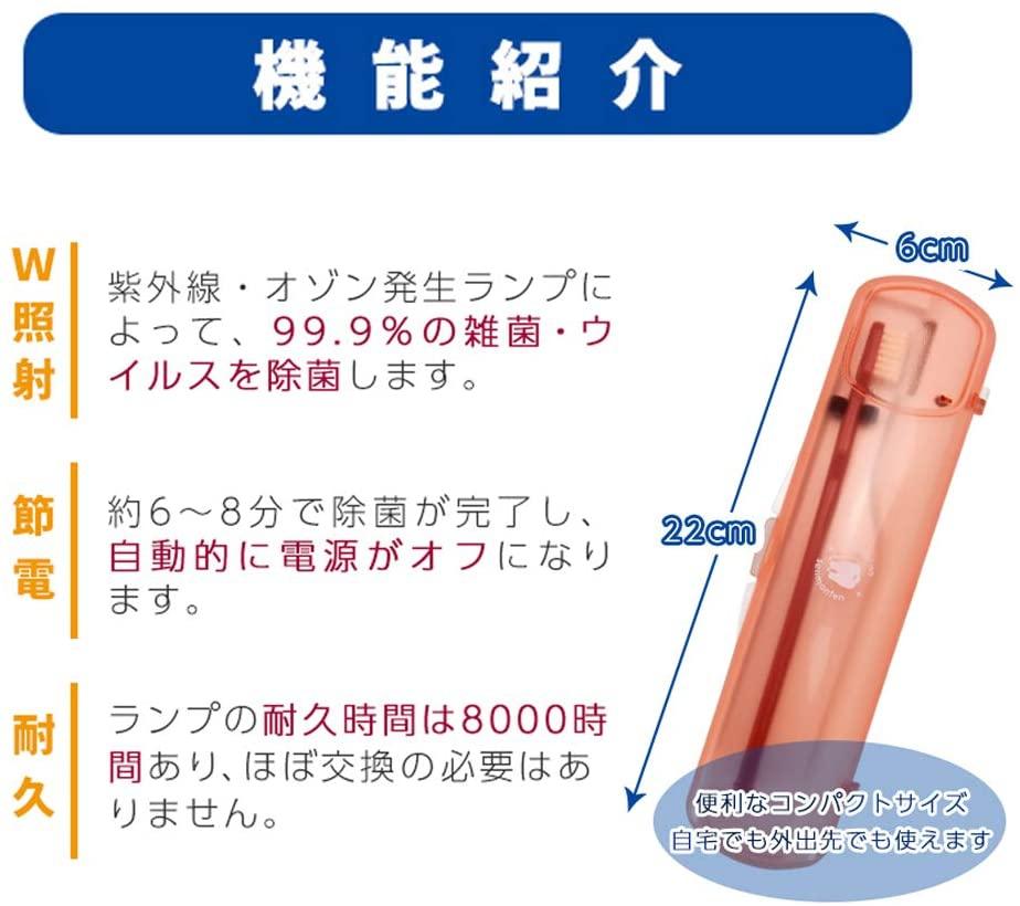 お口の専門店 紫外線+オゾン歯ブラシ除菌器ソレイユ コンパクト BS-001 携帯用の商品画像7