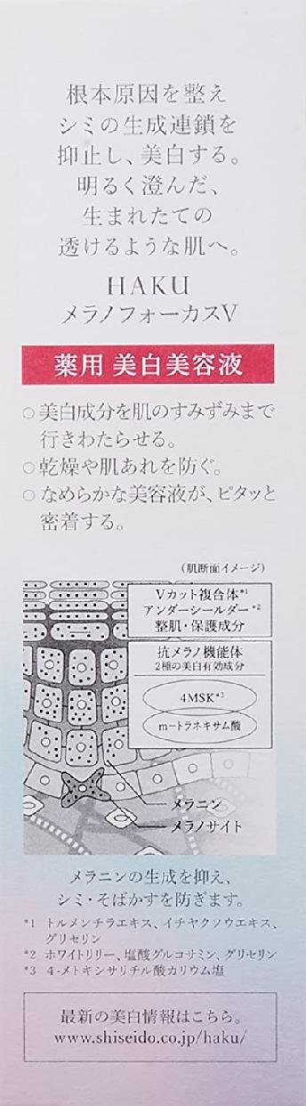 HAKU(ハク)メラノフォーカスVの商品画像8