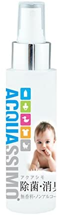ACQUASSIMO(アクアシモ)携帯用スプレーの商品画像