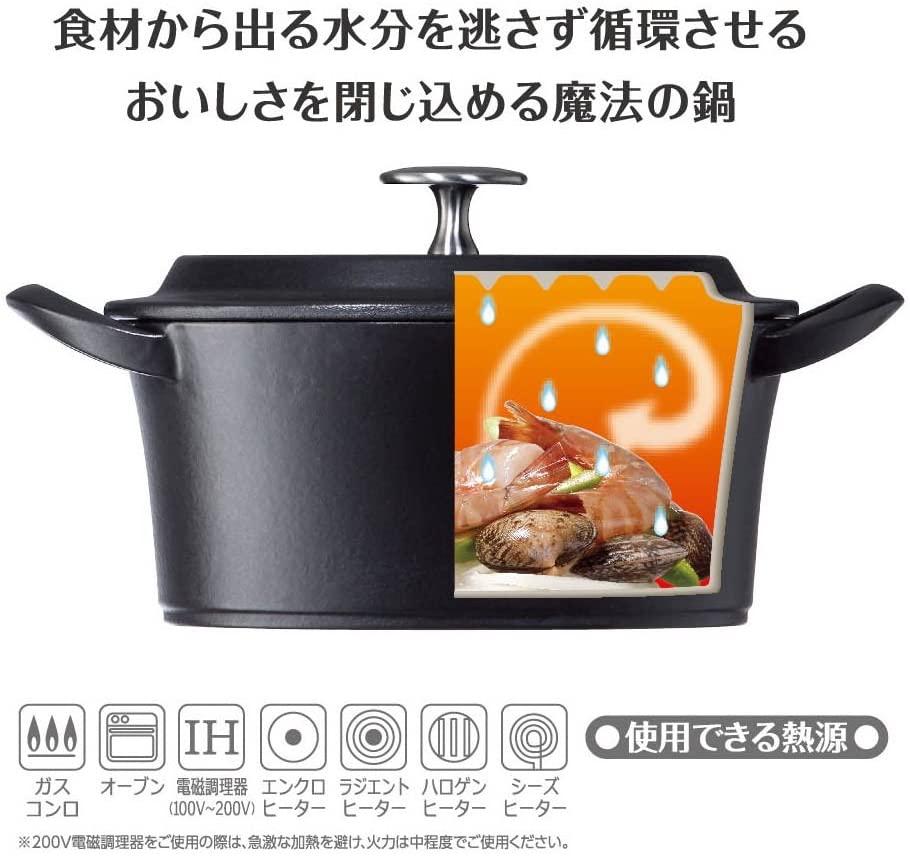 イシガキ産業 ボン・ボネール ココットの商品画像2