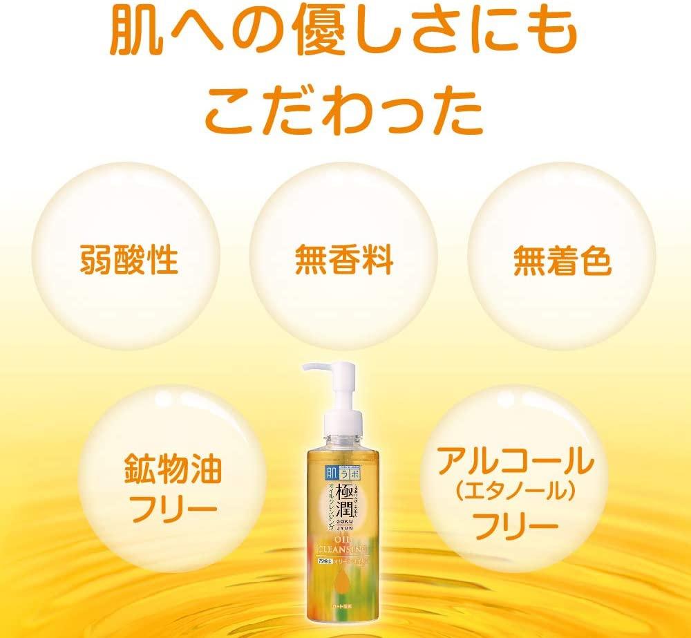 肌ラボ(HADALABO) 極潤 オイルクレンジングの商品画像9