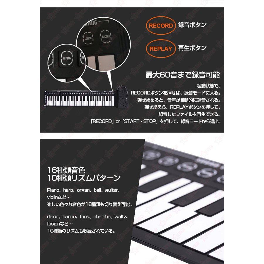 星商店 ロールピアノ 49鍵の商品画像15