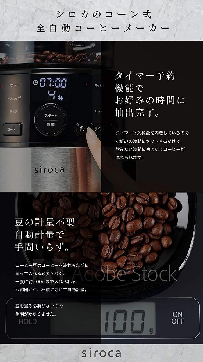 siroca(シロカ)コーン式全自動コーヒーメーカー SC-C111の商品画像4