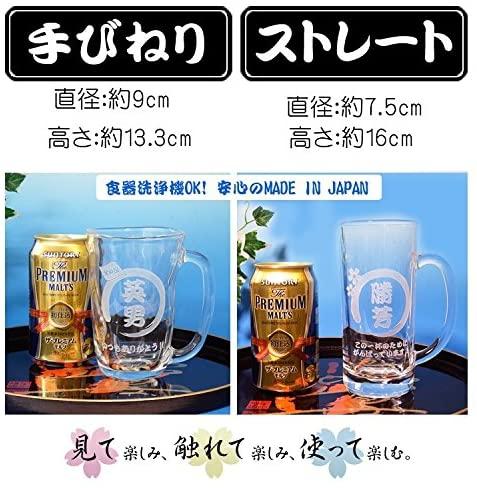 アールクオーツ ビールジョッキ 名入れ beer001の商品画像4