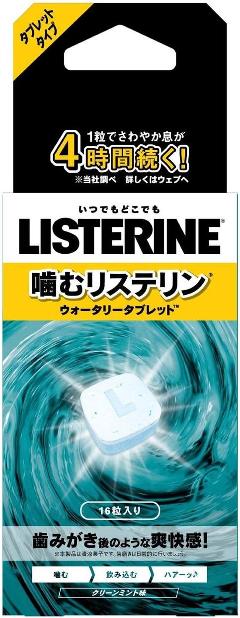 LISTERINE(リステリン) ウォータリータブレットの商品画像