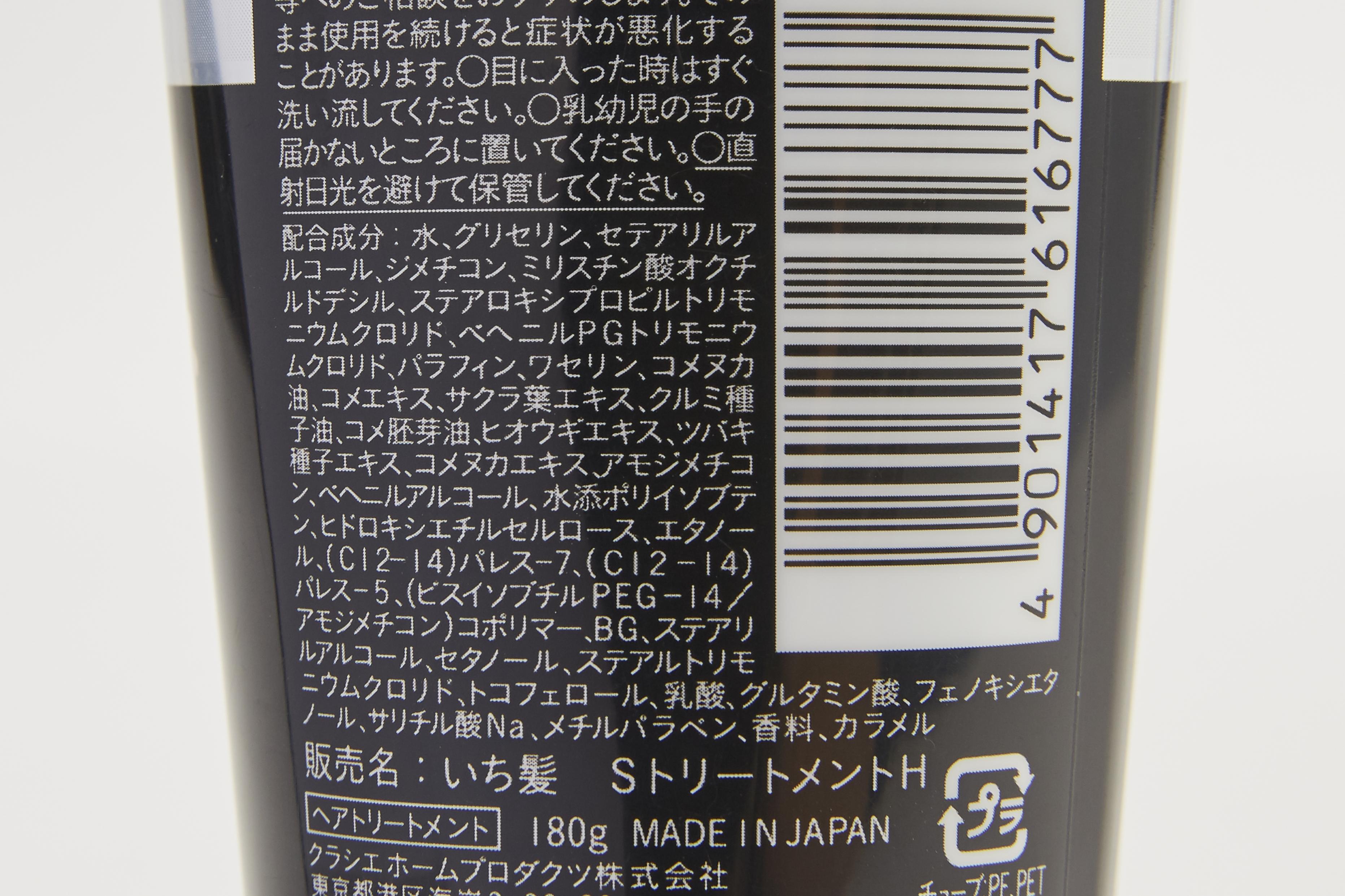 いち髪(ICHIKAMI) なめらかスムースケア トリートメントの商品画像3
