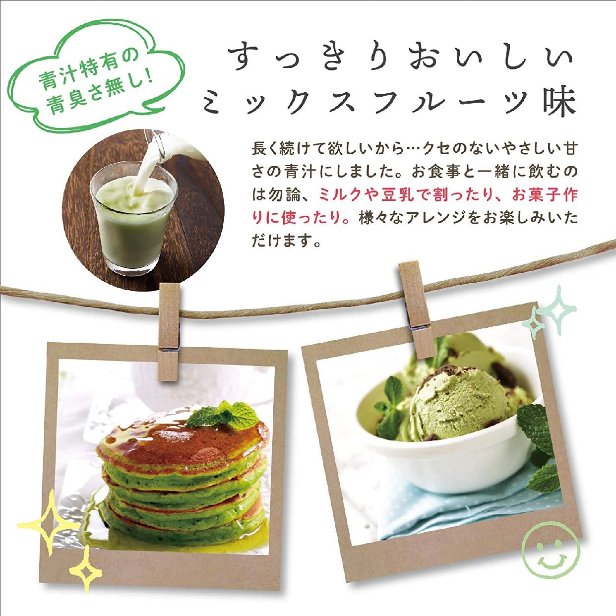 Re:fata(リファータ)フルーツと野菜のおいしい青汁の商品画像8