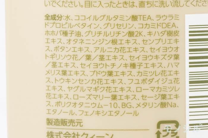 uruotte(ウルオッテ)アミノ酸シャンプーの商品画像7